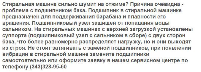 Подшипники для стиральных машин - купить в Екатеринбурге