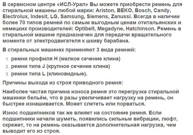 Ремень для стиральной машины - купить в Екатеринбурге
